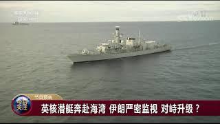[今日关注]20190724 预告片| CCTV中文国际