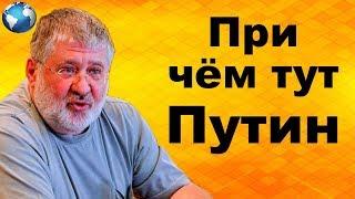 """Коломойский проговорился: """"При чём тут Путин к Украине""""?!"""