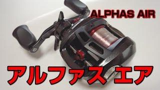 アルファス エア(ALPHAS AIR)で0.9gジグヘッド+ビームスティック2.2イ...