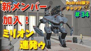 【War Robots】#34 新メンバー「Mender君」の加入!早速ミリオン連発無双ゥ!【たか】