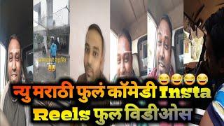 New Marathi Trending Insta Reels Viral Comedy Videos Suryakant Bhosale Instagram Viral Funny Videos