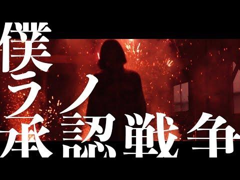 CIVILIAN 『僕ラノ承認戦争 feat. majiko』MV