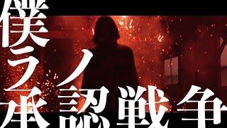 CIVILIAN 『僕ラノ承認戦争 feat. majiko』MV short ver.