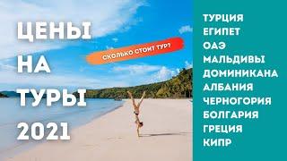 Цена на туры 2021 Турция Египет ОАЭ Мальдивы Доминикана Албания Черногория Болгария Греция Кипр