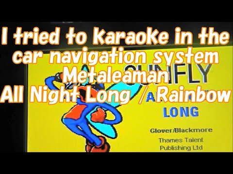 【I tried to karaoke in the car navigation system】 Metaleaman All Night Long / Rainbow 08/12/2017