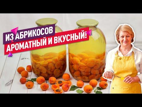 🍑 Компот из Абрикосов на Зиму (Лучший рецепт! Без стерилизации банок!)