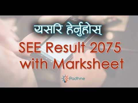 How to check SEE result 2075 with Marksheet | kPadhne