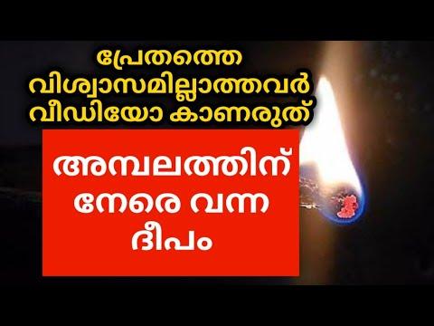 അമ്പലത്തിന് നേരെ വന്ന ദീപം | Churulazhiyatha Rahasyangal | ghost stories Malayalam | mysterious