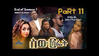 New Eritrean Film 2020 - Swur Sfiet  kab zhalefe kfal 11 ካብ ዝሃለፈ 11 ክፋል ንመዘካከሪ