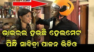 You will Be shock! Watch How this Odia actress Celebrate Sabitri