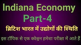 Indian Economy( part- IV)ब्रिटिश भारत में उद्योग की स्थिति//by Shive Murat sir