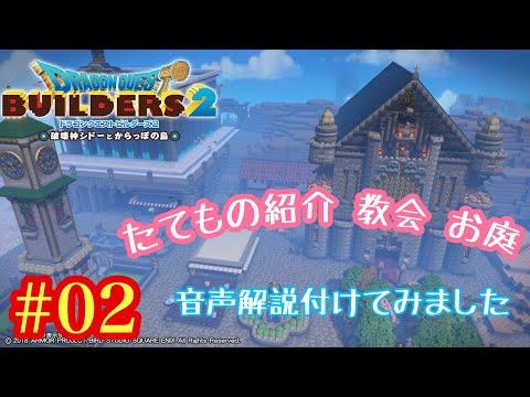 【DQB2】ドラゴンクエストビルダーズ2 建築 たてもの紹介 音声解説付き(教会 庭園) 02