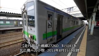 【走行音】2726D 北広島→苫小牧 キハ143系気動車