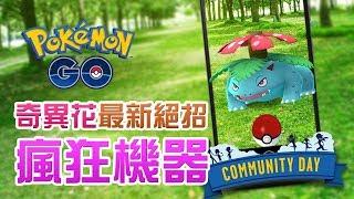 3月「社群日」奇異花全新特別技能「瘋狂機器」Pokemon Go