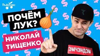 ПОЧЕМ ЛУК Николая Тищенко? Шмотки за 1000000 грн, новый стартап для Дурнева и покупки в секондхенде