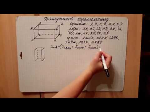 Как сделать параллелепипед из бумаги?