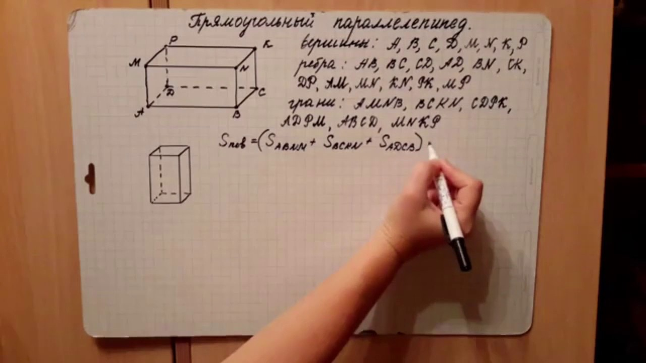 Как сделать прямоугольный параллелепипед видео фото 696