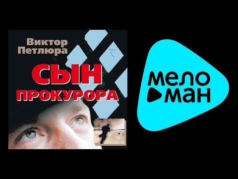 Петлюра (Юрий Барабаш) - Том 1. Малолетка (Full album) 2001