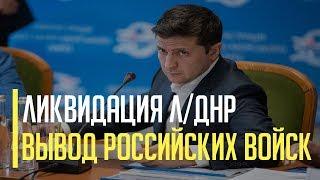 Смотреть видео Срочно! Неожиданное заявление Зеленского и ультиматум Путину. Москва в шоке... онлайн