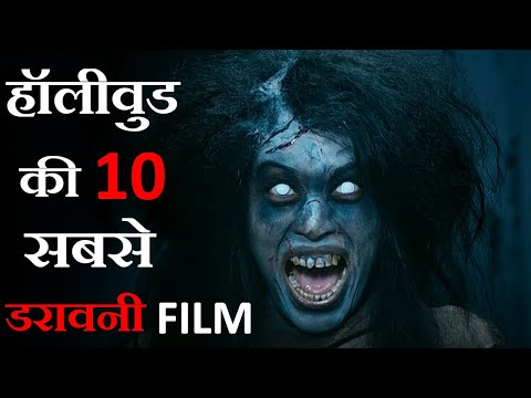 Top 10 Best Hollywood Horror Movies Must watch Before you Die   Dubbed in Hindi or English