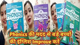 क्या Phonics सिर्फ छोटे बच्चों के लिए जरूरी है ? बड़े बच्चों को Phonics से बुक रीडिंग कैसे सिखाएं ||