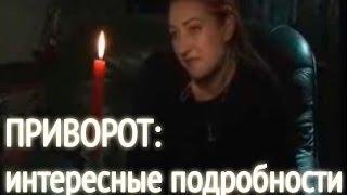 Приворот: интересные подробности(Магический видео портал http://privoroty.su/ показывает: Если Вас интересует такой обряд, как приворот, то предлагае..., 2012-06-11T10:56:13.000Z)