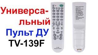 Обзор и Настройка Универсального Пульта Дистанционного Управления (ДУ) TV-139F AliExpress !!!
