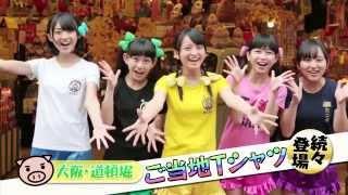 和柄の豊天商店(ブーデンショウテン)からCM第2弾!! 今回もたこやき...