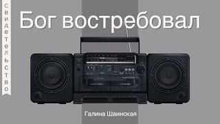 Бог востребовал - Галина Шаинская  (свидетельство)