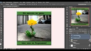 3. Помещаем текст на картинку - уроки фотошопа (photosop) для начинающих чайников, видеоуроки cs6