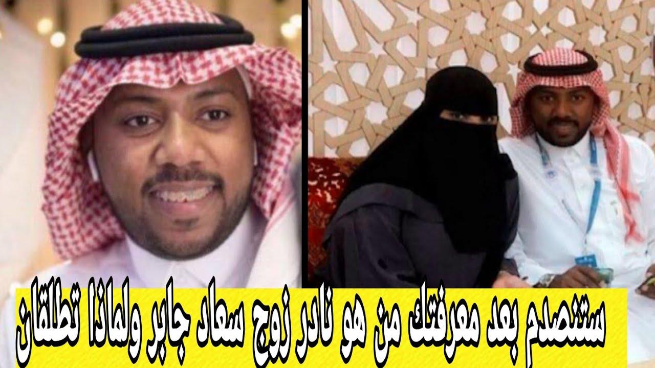 حقائق صادمة ومعلومات مثير عن نادر زوج سعاد جابر وكيف وصل سبب طلاق نادر وسعاد جابر Youtube