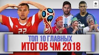 ТОП 10 Главных ИТОГОВ ЧМ 2018 в России