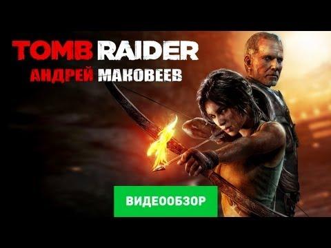 Обзор Tomb Raider (2013) [Review]