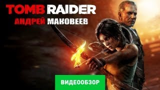 обзор Tomb Raider (2013) (Review)