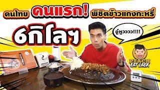 ep24-ปี2-คนไทย-คนแรก-พิชิตข้าวแกงกะหรี่-6-กิโล-peach-eat-laek