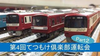 【鉄道模型】第4回てつもけ倶楽部運転会Part2