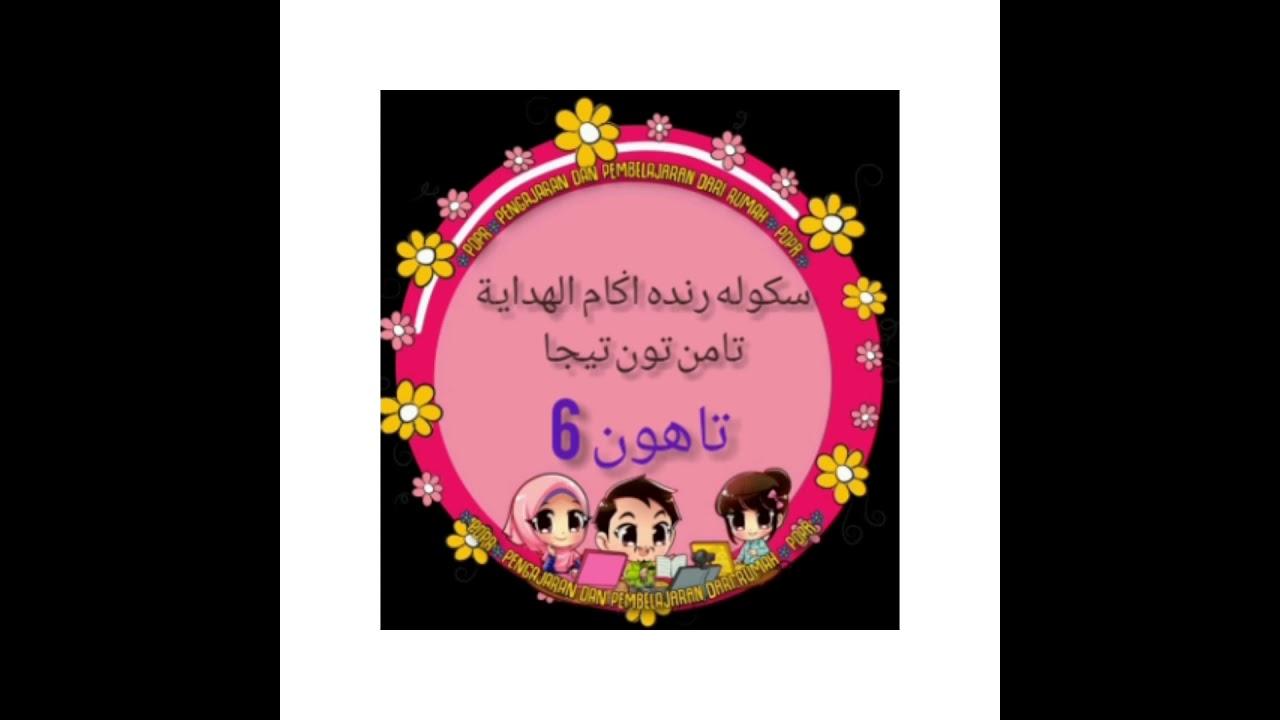 Download Pelajaran: Al-Quran : *Surah 'Abasa (Ayat 1 - 10)*  ✨by: ustaz Aziz Nisali