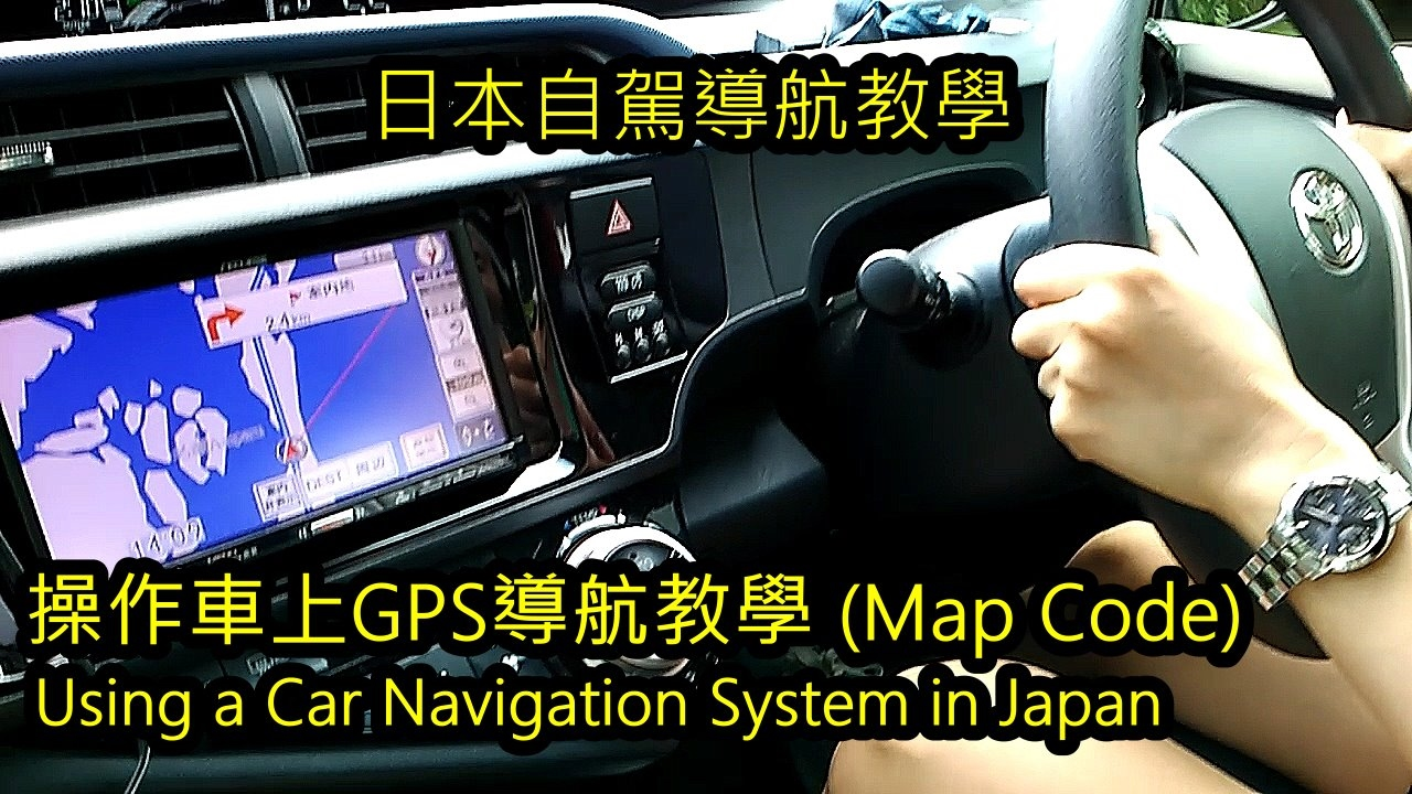 日本OTS租車自駕導航教學 (用Map Code輸入) Using a Car Navigation System in Japan - YouTube