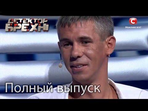 Алексей Панин на Детектор лжи - Полный выпуск - Познавательные и прикольные видеоролики