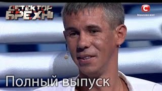 Алексей Панин на Детектор лжи - Полный выпуск