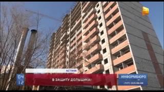Долевое строительство в Казахстане станет безопасным