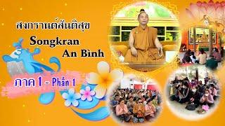 Songkran An Bình - Phần 1 | สงกรานต์สันติสุข ภาค 1