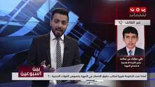 ما أسباب الخلافات بين اللجنة الاقتصادية والبنك المركزي اليمني؟ | بين اسبوعين