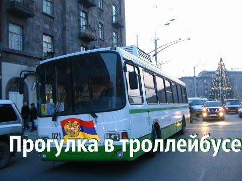 Прогулка в троллейбусе - Ереван 2014
