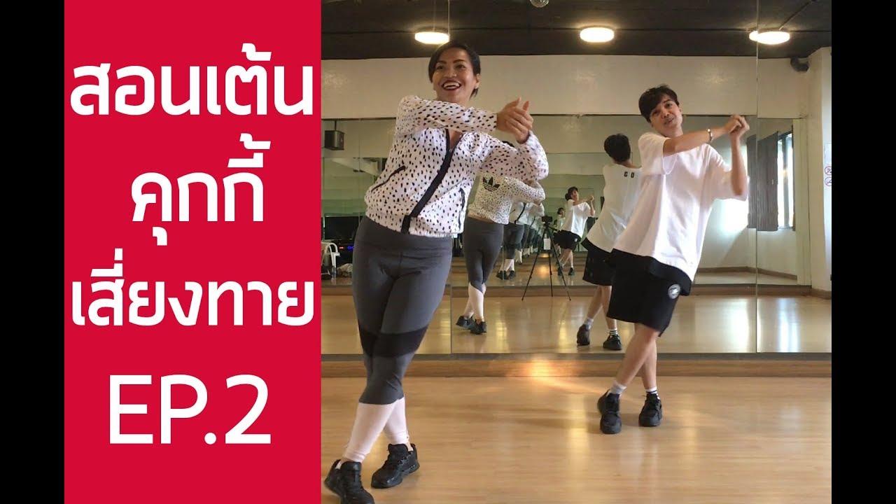 สอนเต้น เพลงคุกกี้เสี่ยงทาย EP.2 (Mirrored) : Active Dance
