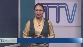 བོད་ཀྱི་བརྙན་འཕྲིན་གྱི་ཉིན་རེའི་གསར་འགྱུར། ༢༠༡༩།༡༢།༠༥ Tibet TV Daily News- Dec 5, 2019