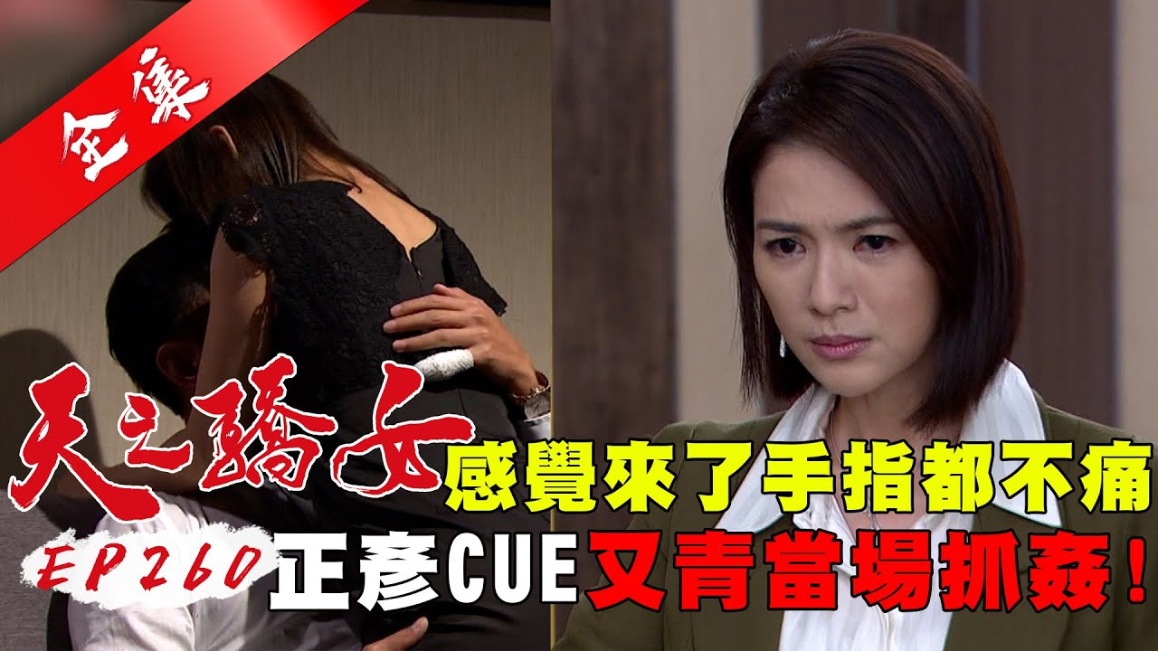 Download 天之驕女 第260集 Proud Of You EP260【全】