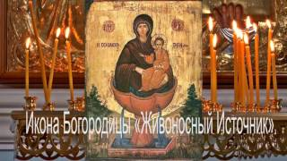 Молитва Богородице Дево Радуйся (150 раз ежедневно )Богородичное правило .Оптина Пустынь