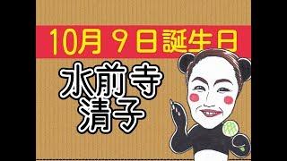 10月9日は歌手の水前寺清子さんの誕生日だにー♪ 今回はパンダ姉さんが描...