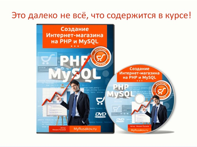 Создание Интернет-магазина на PHP и MySQL